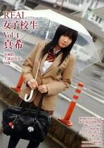 REAL女子校生Vol.4 真希