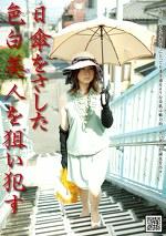 日傘をさした色白美人を狙い犯す