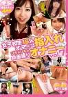 女子校生15人オマ○コ指入れぴちゃぴちゃ自画撮りオナニー vol.7