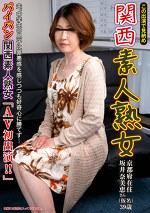 関西素人熟女 京都府在住の坂井奈美恵さん(仮名)39歳