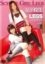 女子校生LEGS