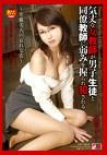 気丈な女教師が男子生徒と同僚教師に弱みを握られ犯される 乙羽ナナ