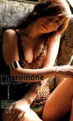 Pheromone4 私だけのエクスタシー