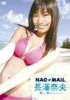 NAO−MAIL 長澤奈央