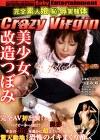 完全素人娘(恥)辱実験体 Crazy Virgin 美少女改造つぼみ