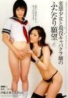 変態少女と現役キャバクラ嬢のふたなり願望 伊藤青葉 美月るか