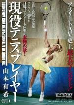 現役テニスプレイヤー 山本有希(21)
