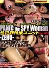 性犯罪特捜ユニット PANIC the SPY Woman -ZERO- episode03 ~女スパイ女体クラゲ地獄 電撃フィスト最終処刑!!~