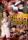女体拷問研究所 THE THIRD JUDAS(ユダ)Episode-2 憤死寸前!発狂快楽漬けの女 加納綾子