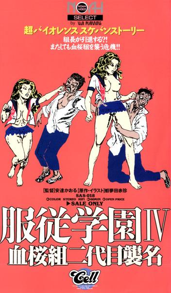 服従学園Ⅳ 血桜組二代目襲名