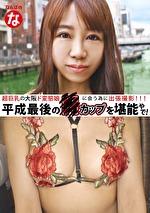 超巨乳の大阪ド変態娘に会う為に出張撮影 平成最後のHカップを堪能やで!