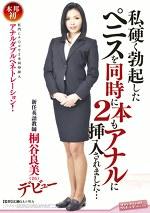 私、硬く勃起したペニスを同時に2本もアナルに挿入されました・・・ 新任英語教師 桐谷良美(26) デビュー