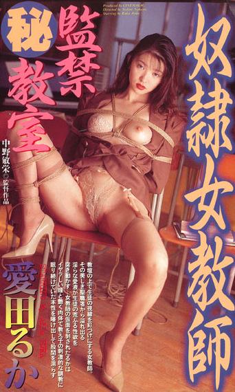 奴隷女教師 監禁秘教室 愛田るか