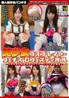 美少女コスプレイヤー フェチズムフェスティバル Vol.9