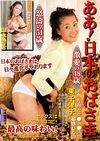 ああ!日本のおばさま 怒涛の51歳激愛の48歳