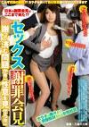 日本の謝罪会見はここまで来た!? セックス謝罪会見 謝って済む問題か!!性意を見せろ!!