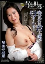 実は、先日君ん家の母さんと・・・ 澄啓子48歳