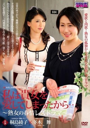 私は貴女を愛してしまったから・・・。 ~熟女の春情レズドラマ~ 桐島綾子 冬木舞