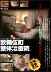 歌舞伎町整体治療院 出張整体番外編