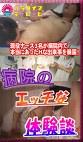 病院のHな体験談(1)