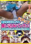 美少女コスプレイヤー ドアップ食い込みパンティ! Vol.4