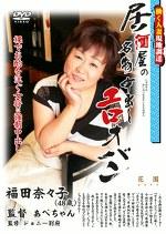 働く人妻現地調達 居酒屋の名物中出しエロオバン 福田奈々子 四十八歳