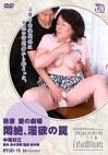 熟妻 愛の劇場 悶絶、淫欲の罠 中尾好江 五十四歳