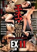 エネマ痴帯EX 11