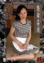 艶母姦通 ~背徳の契り4~