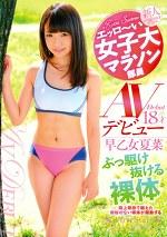 エッロ~い女子大マラソン部員 早乙女夏菜18才 AVデビュー ぶっ駆け抜ける裸体