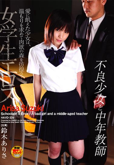 女学生エロス 不良少女と中年教師 鈴木ありさ