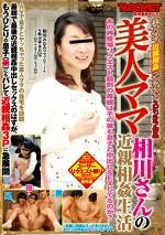 美人ママ近親相姦コンテストスピンオフ作品 美人ママ相川さんの近親相姦生活