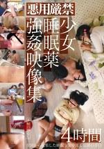 少女睡眠薬強姦映像集 4時間