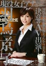 現役女子アナウンサー 羽鳥京子