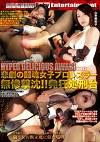 HYPER DELICIOUS AWABI vol.13 悲劇の闘魂女子プロレスラー 無惨撃沈!!発狂処刑台 山本美和子