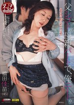 父シゴト。母親パートで、俺ニート。 橋田香苗