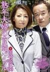 熟年夫婦の官能バイブル 岡崎花江(50)