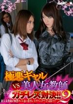 極悪ギャルVS美人女教師 ガチレズ対決!! 2