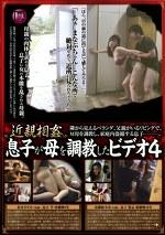 近親相姦 息子が母を調教したビデオ4 倉木さやか 近藤絵令奈