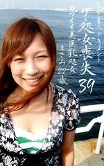 ザ・処女喪失(39)~カワイイ美巨乳処女・まさみ22歳