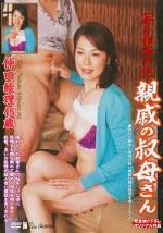 【母子相姦外伝】親戚の叔母さん 仲田絵理46歳