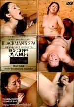 熟女に評判の黒人風呂