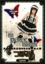 my DOLL tsubomi つぼみ