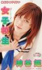僕だけのアイドル女子校生 神谷姫