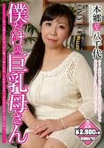 僕だけの巨乳母さん 本郷八千代47歳