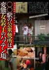 ○○駅の公衆便所は変態女装子のハッテン場