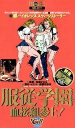 服従学園 血桜組参上!