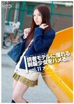 未成年(三九八)読者モデルに憧れる制服少女をハメる。 Vol.11