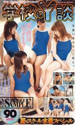 学校のY談 夏のスクール水着スペシャル