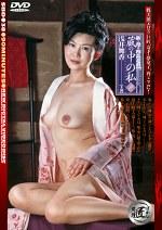 新・母子相姦遊戯 蔵の中の私 拾六 浅井舞香